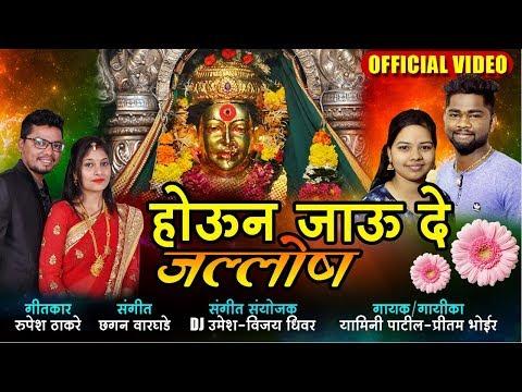 होऊन जाऊ दे जल्लोष   Houn Jau De Jallosh   Superhit Marathi Aai Ekveera Devotional Song