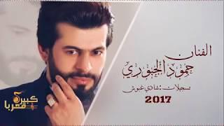 حمود الجبوري - اشرب لصبح صافي 2017