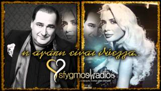 I Agapi Einai Thiella - Karras / Paola | New Official Song 2012
