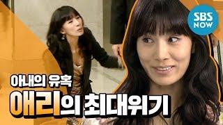 레전드 드라마 [아내의 유혹] Ep.64 '애리(Kim seo hyung)의 최대위기' / 'Temptation of a Wife' Review