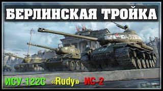БЕРЛИНСКАЯ ТРОЙКА - ИС-2, ИСУ-122С и T-34-85