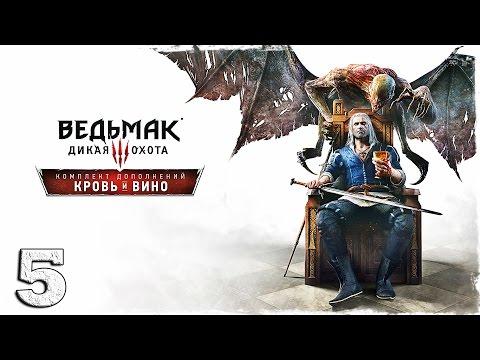 Смотреть прохождение игры [PS4] Ведьмак 3: Кровь и Вино. #5: Разговор с вампиром.