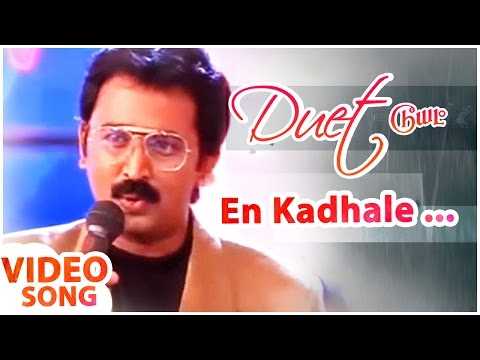 En Kadhale Video Song | Duet Tamil Movie | Prabhu | Meenakshi | Ramesh Aravind | AR Rahman