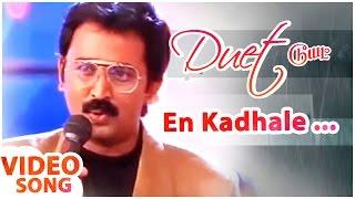 Download En Kadhale  Song | Duet Tamil Movie | Prabhu | Meenakshi | Ramesh Aravind | AR Rahman MP3 song and Music Video