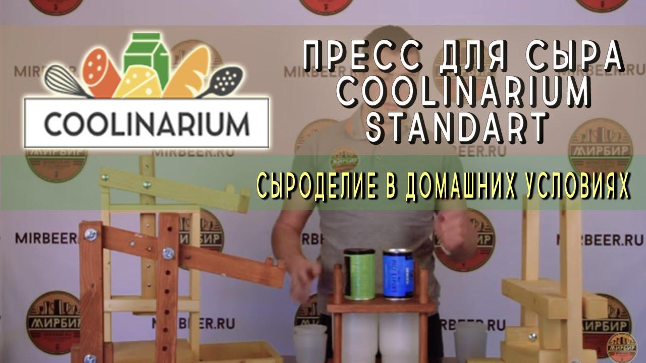 Пресс для сыра Coolinarium Standart. Сыроделие в домашних условиях .