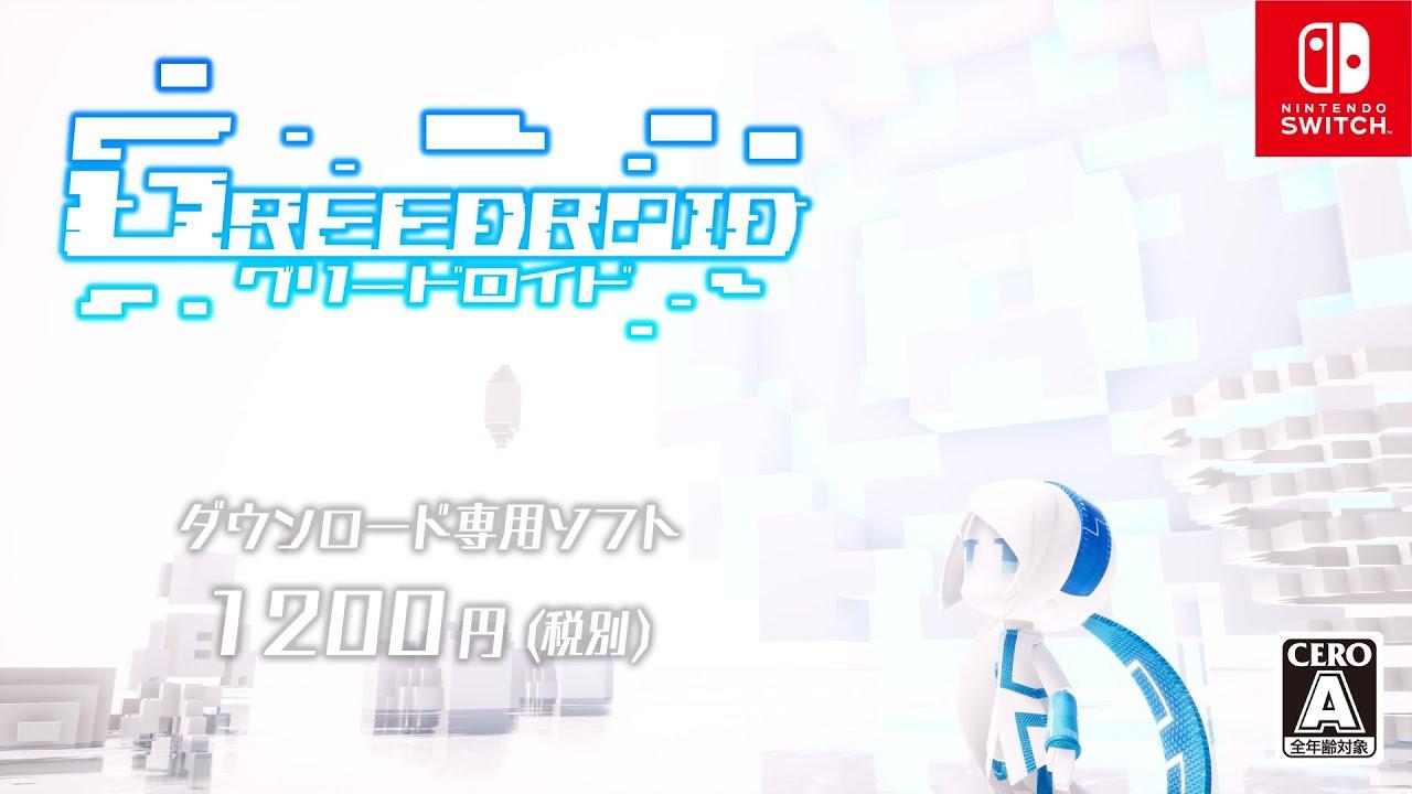 Nintendo Switchソフト『グリードロイド』PV