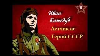 Герои Великой Победы - летчик Иван Кожедуб
