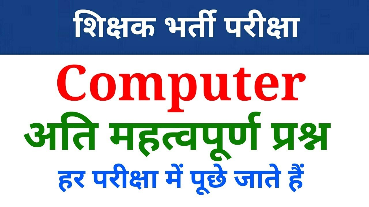 Computer objective questions in hindi | Computer questions for exams | NEXT  EXAM