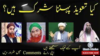Taweez pahnna Shirk hai? Engineer Muhamad Ali Mirza VS Mufti Tariq Masood and Tauseef ur Rehman 2018