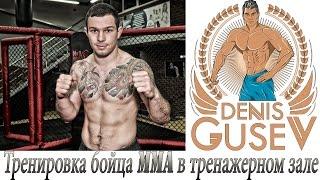 Эдуард Вартанян: Тренировка бойца MMA в тренажерном зале.
