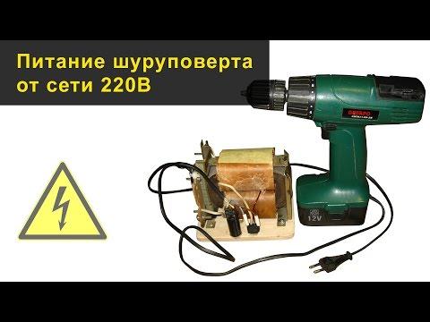 видео: Питание шуруповерта от сети 220В
