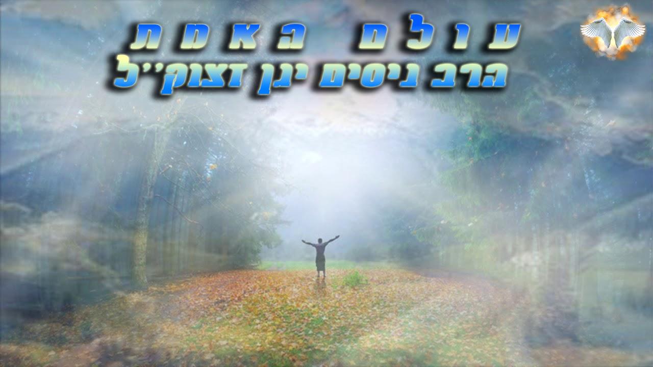 הרב ניסים יגן זצוקללה   עולם האמת