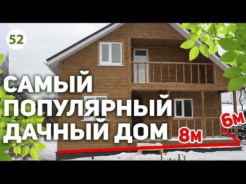 ОФИГЕННЫЙ дачный дом 6*8! Дачный домик своими руками! Обзор планировки!