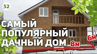 видео Дачный домик