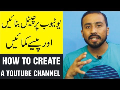 How To Create a Youtube Channel With Full Settings Urdu/Hindi Tutorial
