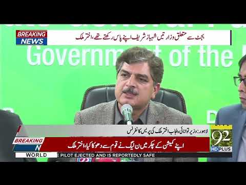 Energy Minister of Punjab Akhtar Malik addresses news conference in Lahore | 8 March 2019 | 92NewsHD