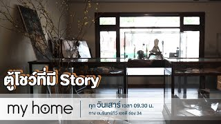 my-home-ตู้โชว์ที่มี-story