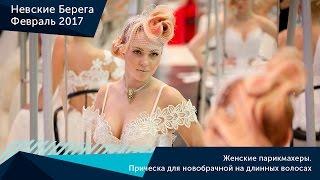 видео Модные свадебные прически 2015