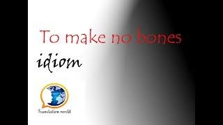 To make no bones | Idiom