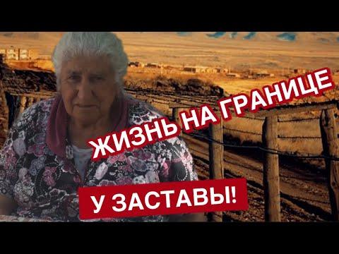 Пограничная Армения. Армяно-турецкая граница , село Харьков СПЕЦИАЛЬНЫЙ РЕПОРТАЖ