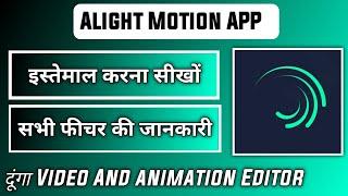 how to use alight motion app | alight motion app kaise chalaye | alight motion app screenshot 5
