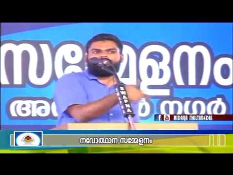 A.A.C Valavannur | Renaissance conference | Speech | Musthafa Thanveer