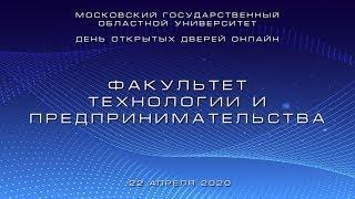 День открытых дверей онлайн . Факультет технологии и предпринимательства