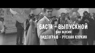 Баста - Выпускной (ФАН ВЕРСИЯ КЛИПА)