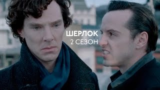 Скоро на Кино ТВ: «Шерлок», второй сезон