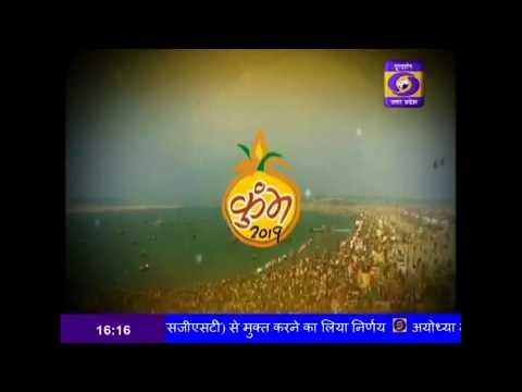 Kumbh Darshan 30.01.2019