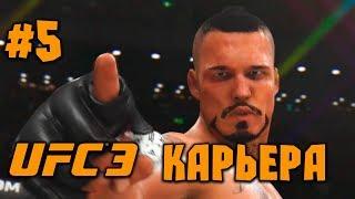 UFC 3 - 2018 [Карьера] - Прохождение на русском - часть 5 - К.О. Король