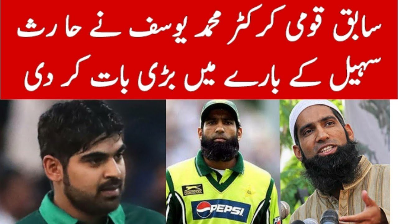 Former national cricketer Mohammad Yousuf has talked a lot about Haas Sohail