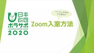 入室 zoom