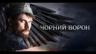видео: Черный ворон