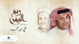 Ali Ben Mohammed … Reem ElYaman - Lyrics | علي بن محمد …ريم اليمن   - بالكلمات