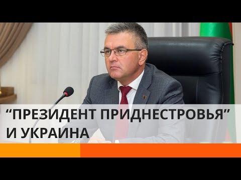 """Зачем """"президенту"""" непризнанного """"Приднестровья"""" гражданство Украины?"""