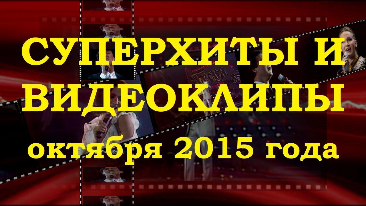 ТОП-50 СУПЕРХИТОВ И ВИДЕОКЛИПОВ - МУЗЫКАЛЬНЫХ НОВИНОК ОКТЯБРЯ 2015 года