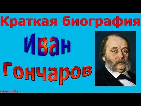Краткая биография Ивана Гончарова