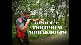 КРОСС и ИНТЕРВЬЮ с ДМИТРИЕМ МИНАКОВЫМ! #sport #sambo #mma #Минаков
