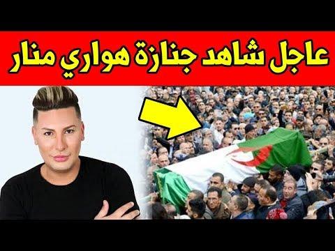 خبر عاجل شيء غير متوقع شاهد جنازة هواري منار اليوم في الجزائر