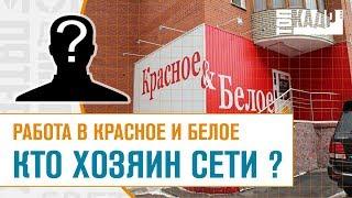 видео Промокод Красное и Белое К&Б октябрь – ноябрь 2018