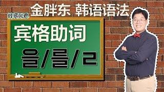 第35課:韓文/韓語語法-賓格助詞'을/를/ㄹ'的用法_金胖東 韓文/韓語學習_韓國歐巴 [第35课:韩文/韩语语法-宾格助词'을/를/ㄹ'的用法_金胖东 韩文/韩语学习_韩国欧巴]