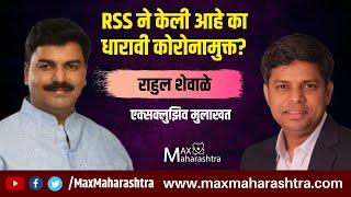 RSS ने केली आहे का धारावी कोरोनामुक्त ; पहा विशेष मुलाखत