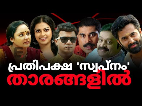 ചുവപ്പിനെ 'തളക്കാൻ' താരപ്പടയുമായി യു.ഡി.എഫും ബി.ജെ.പിയും !   Express Kerala