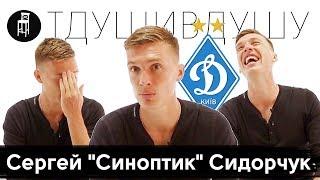 ⚽Сергей Сидорчук про яйца Морозюка, девственный нос и внебрачного сына Циганыка