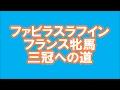 ファビラスラフイン フランス牝馬三冠制覇への道【ウイニングポスト8 2016:競馬ゲー…