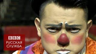 видео В Москву приехали звезды Цирка уродов