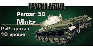 Panzer 58 Mutz PvP против 10 уровня