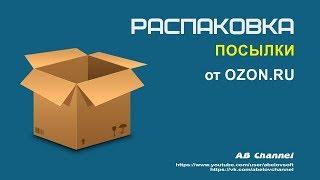 Розпакування посилки від Ozon#33