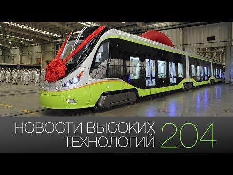 Новости высоких технологий #204: самоуправляемый трамвай и крыша от Tesla